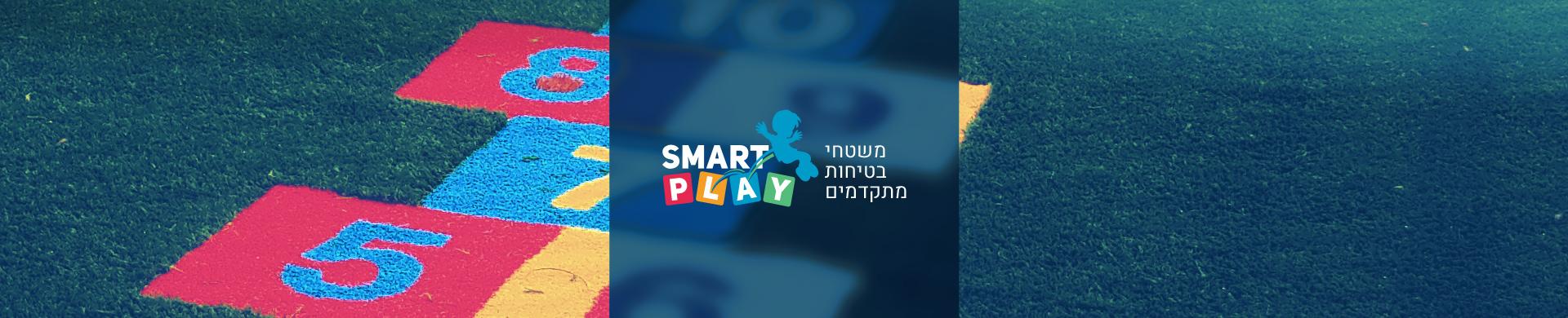 smartplay משטחי בטיחות מתקדמים