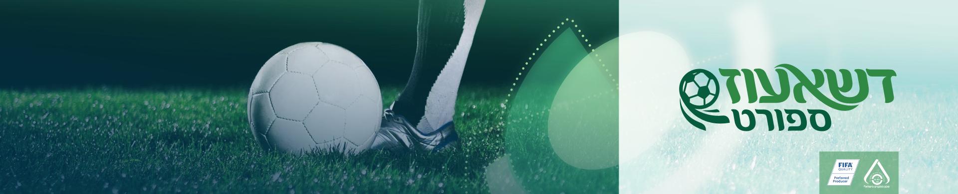אודות דשא עוז ספורט